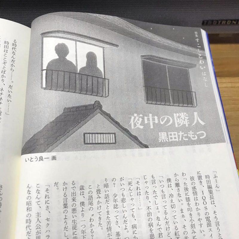 黒田たもつ小説挿画