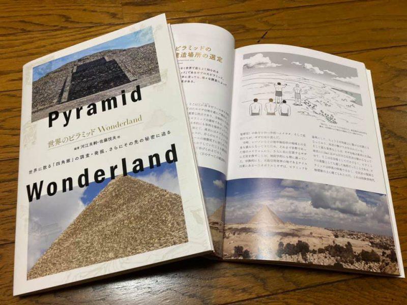 「世界のピラミッド」(グラフィック社)