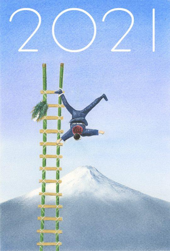 2021年明けましておめでとうございます!
