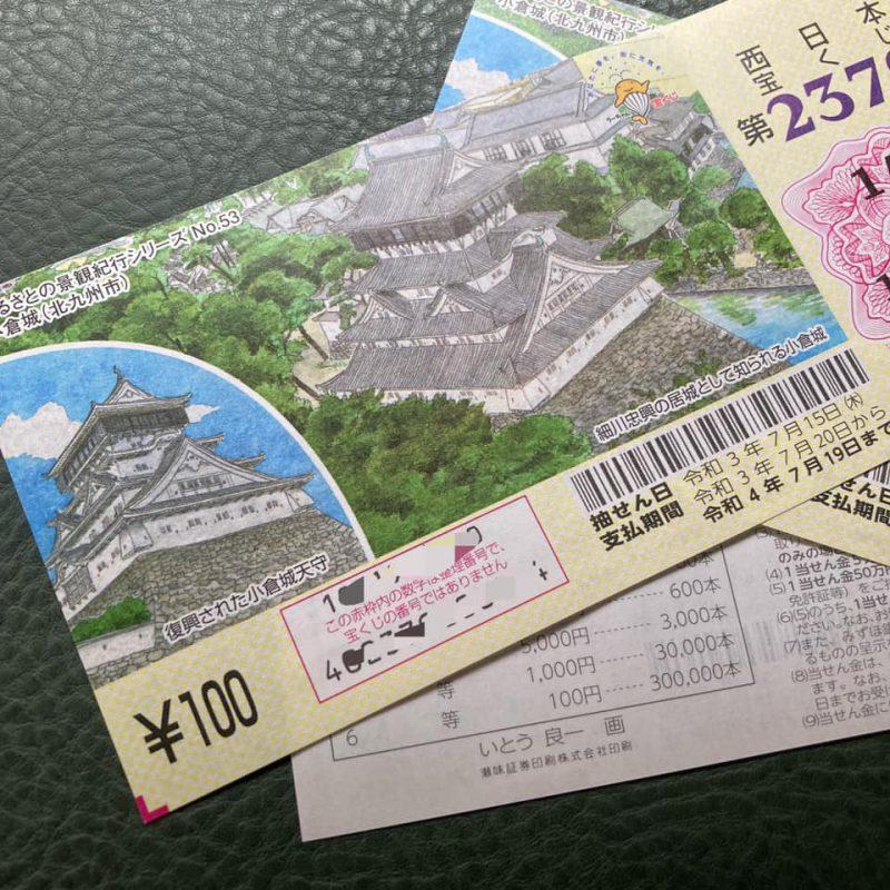 第2379回西日本宝くじ
