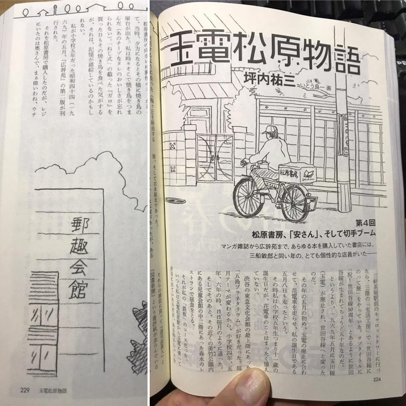 「玉電松原物語」第4話