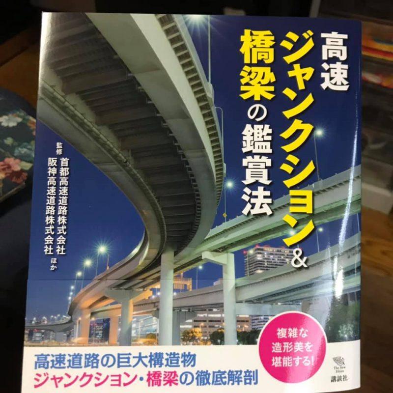 高速ジャンクション&橋梁の鑑賞法(講談社刊)