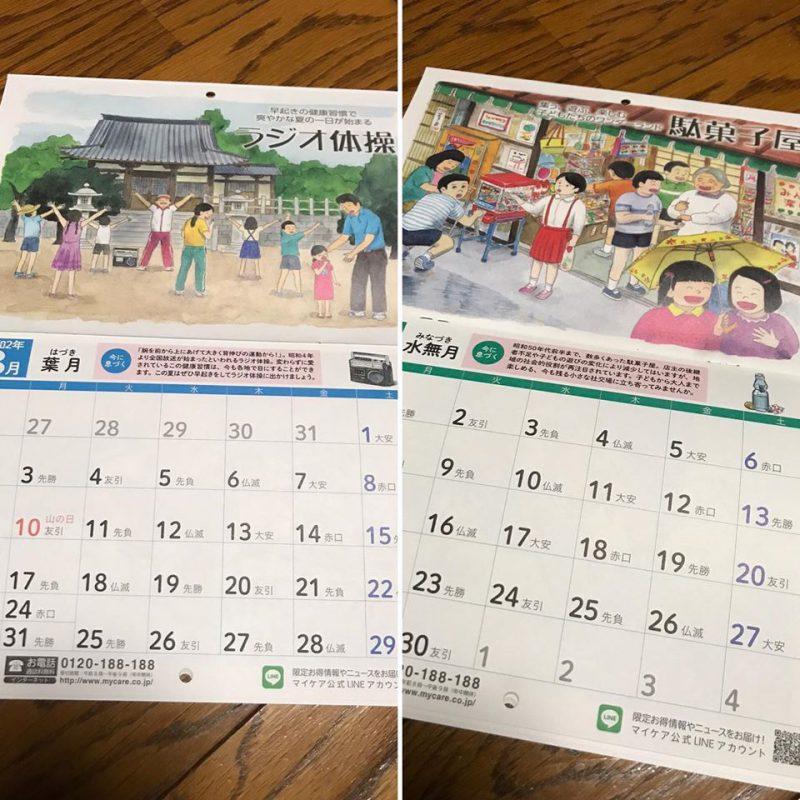 マイケア2020年カレンダー