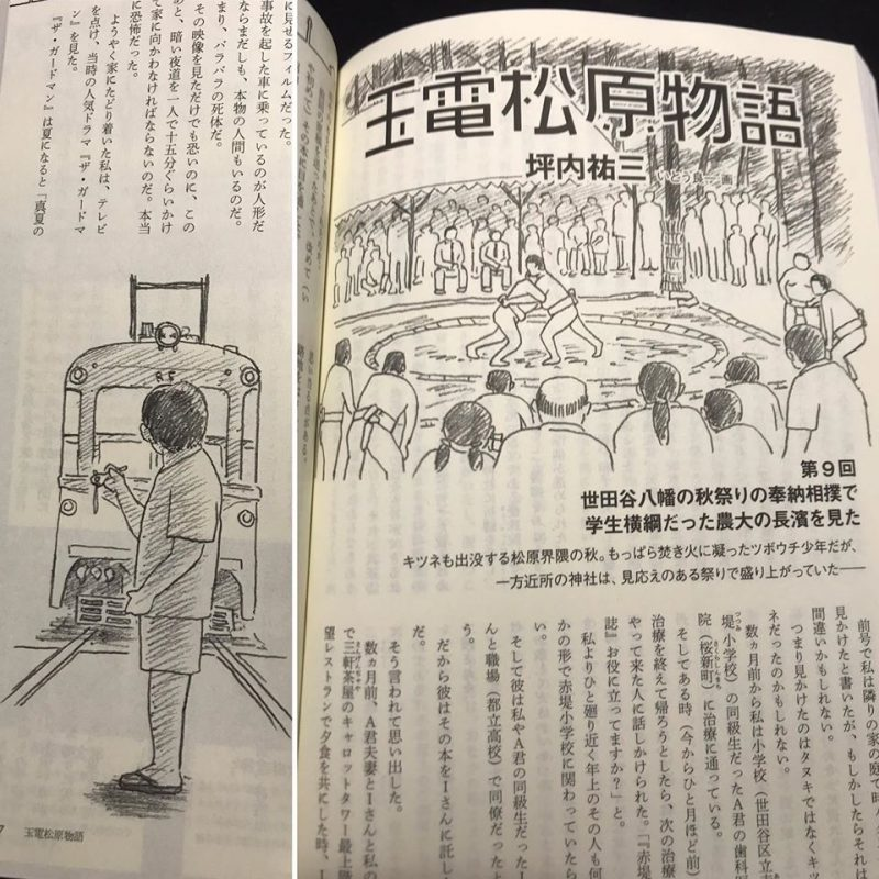 玉電松原物語イラスト