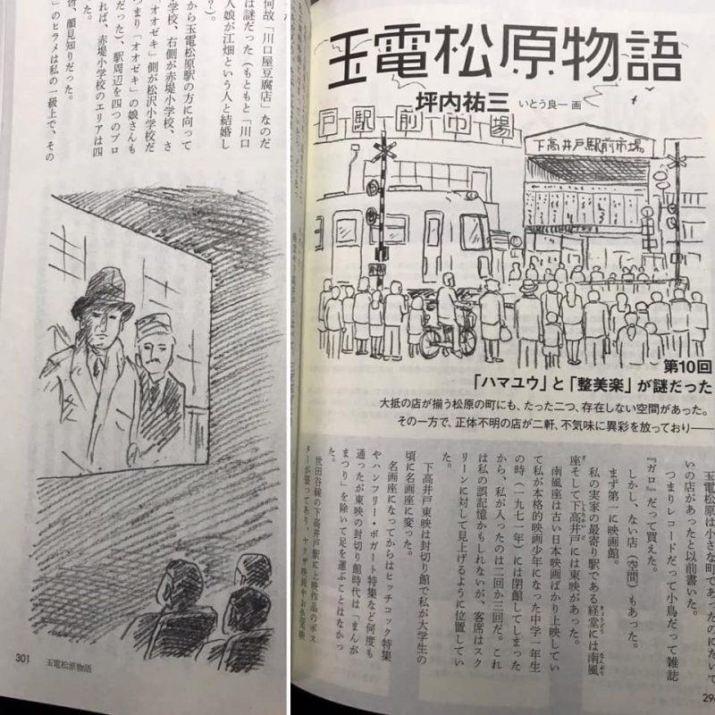 玉電松原物語のイラスト
