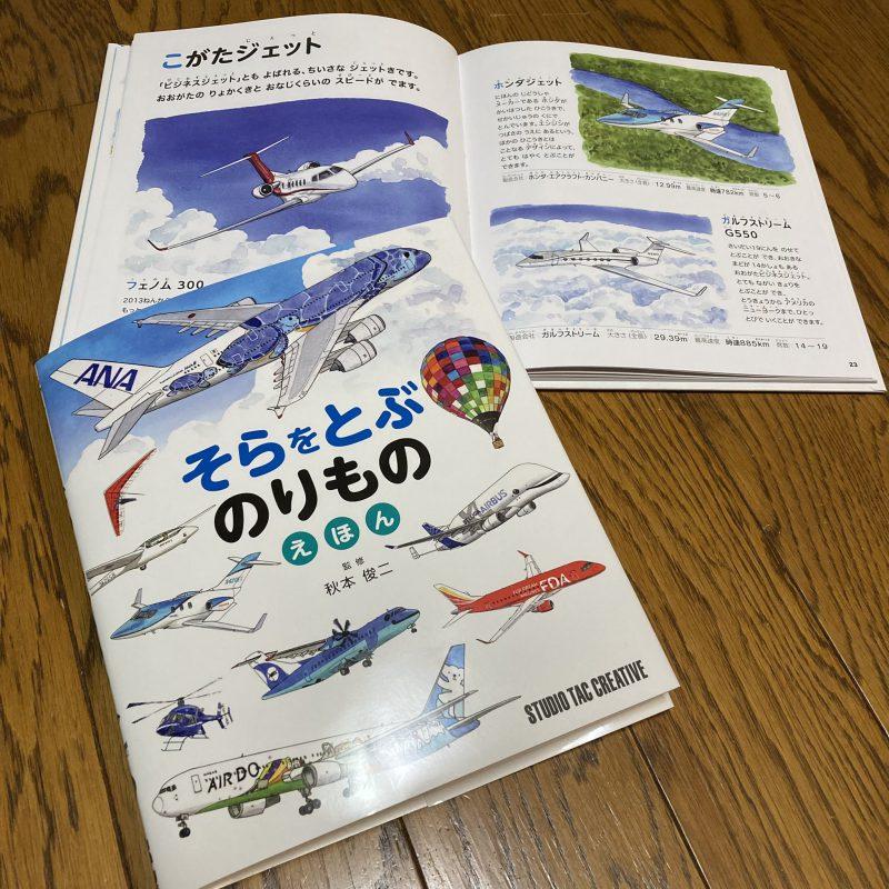 飛行機の絵本