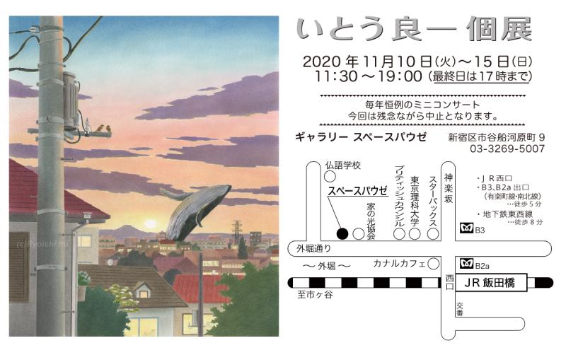 個展2020