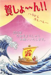 年賀-宝船(150×222)