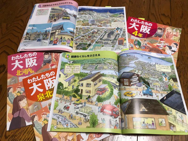 大阪市小学校社会科副読本