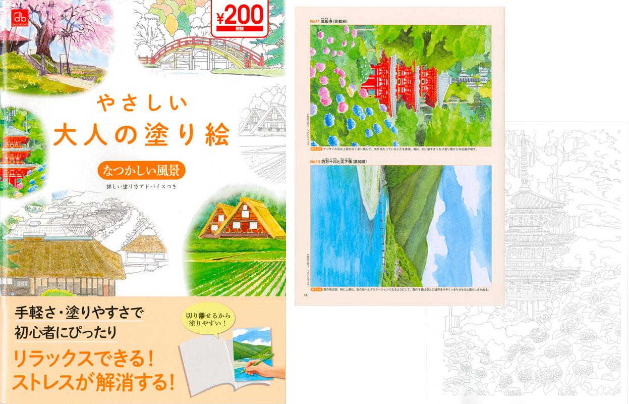 大人の塗り絵大創出版 下北沢イラスト制作所 ご依頼をすばやく