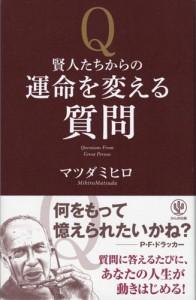 q-cover