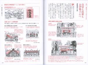 shrine-page1