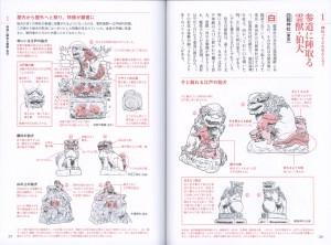 shrine-page2
