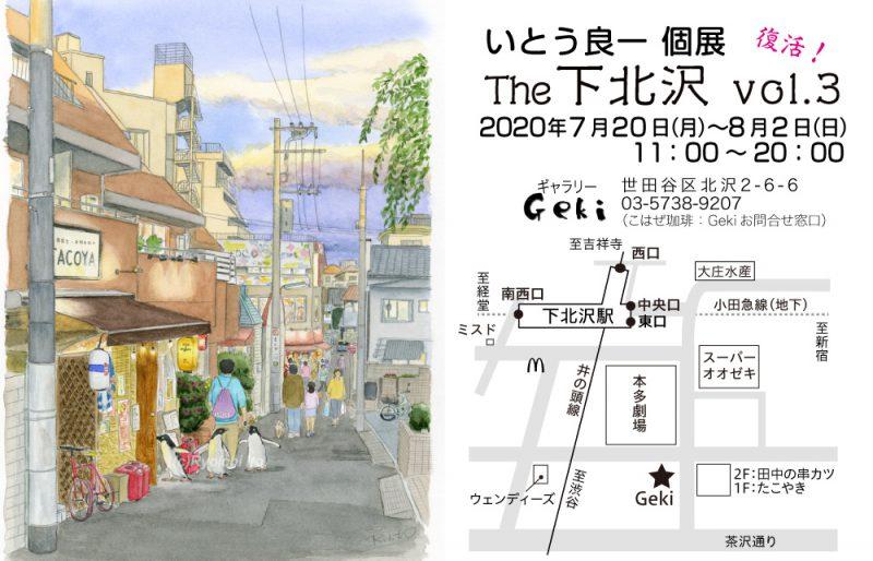 個展「The 下北沢 vol.3」復活開催!